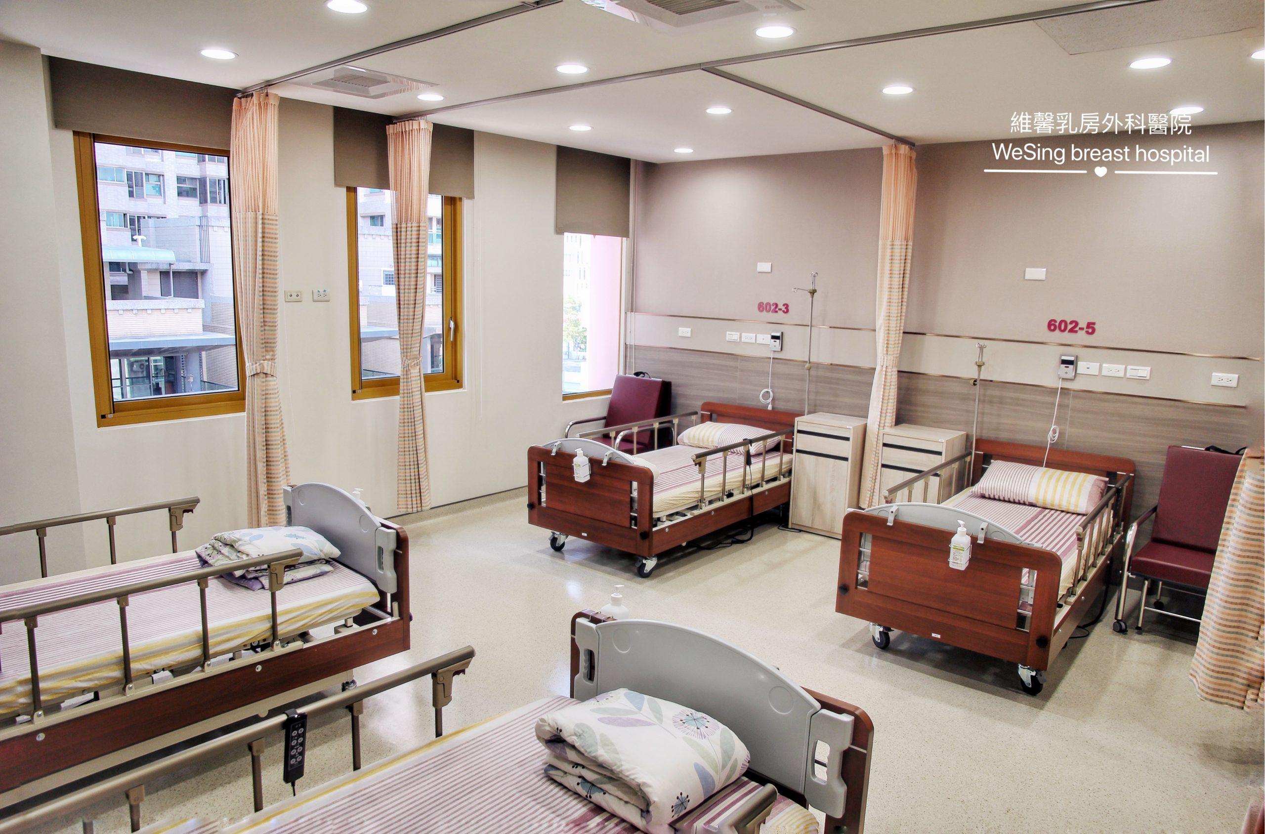 維馨乳房外科醫院