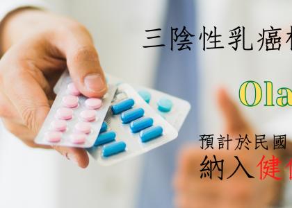 【馨聞分享】三陰性乳癌新藥Olaparib將納入健保給付!