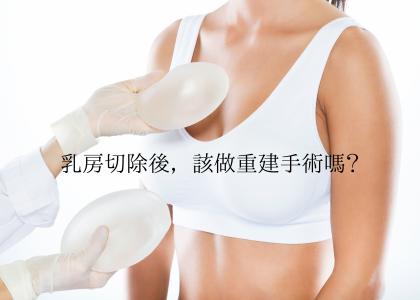【衛教馨知】乳房切除後,該做重建手術嗎?