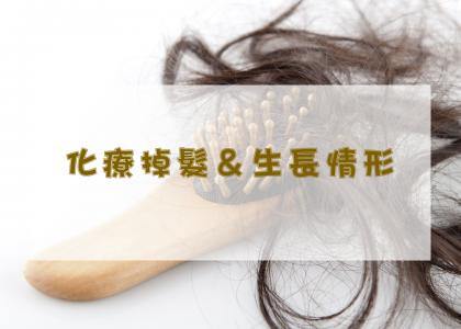 【衛教馨知】化療掉髮及生長情形