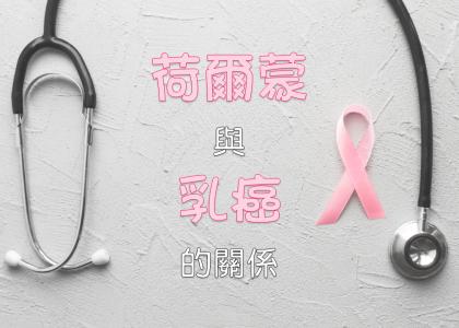 【衛教馨知】荷爾蒙跟乳癌的關係