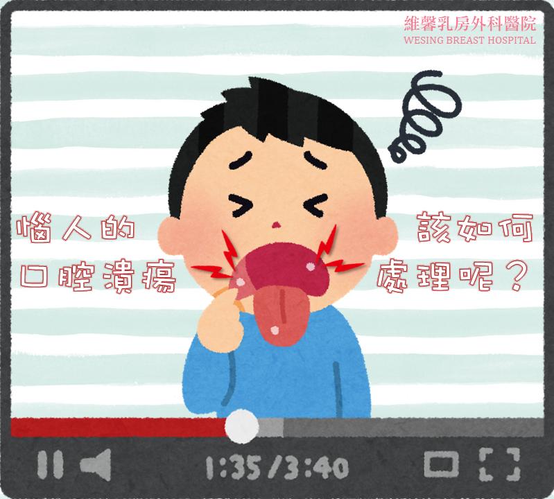 【衛教馨知】惱人的口腔潰瘍如何處理?