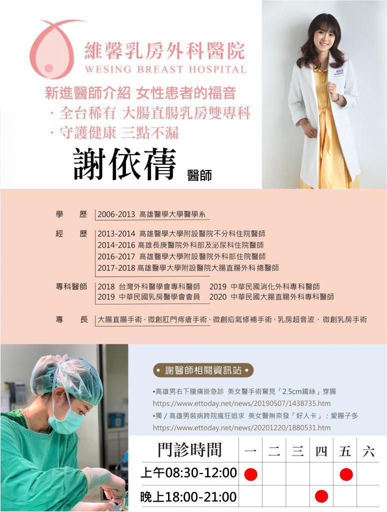 【維馨公告】歡迎大腸直腸外科謝依蒨醫師加入維馨大家庭!